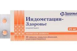 Индометацин при поносе