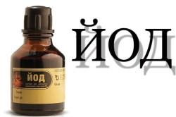 Раствор йода для лечения горла